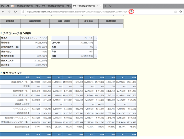 不動産投資シミュレーション比較(ブラウザ利用)