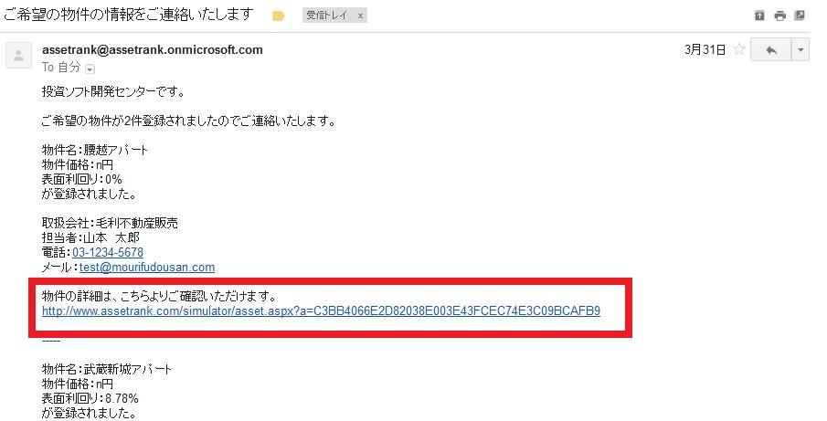 メール配信画面
