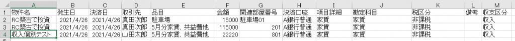 エクセルデータ