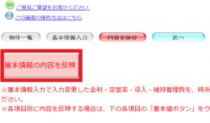 時系列情報画面の基本情報画面のシミュレーショ反映用ボタン