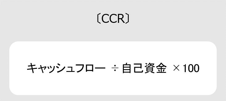 CCRの計算式