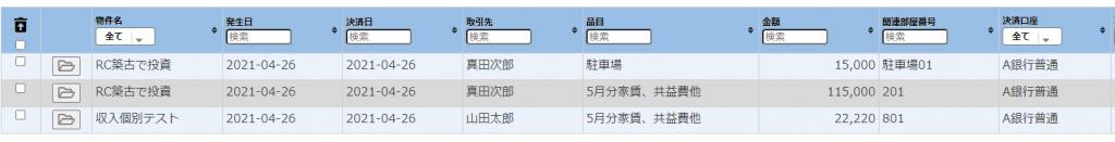 収入データ画面