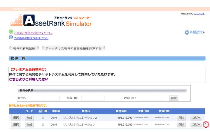物件一覧画面のシミュレーションのコピー機能